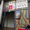 ヴァン・ゴッホと日本展@ゴッホ美術館