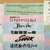 怒涛の2018年を振り返る~2018年マイベスト現場ランキング~