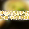 天神ワンコインランチログ - その3 もつ鍋・水炊き 四番館