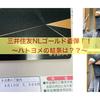 暑い中届いた〜三井住友カードゴールドNL〜