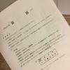 【高卒認定試験】国語(4回目)