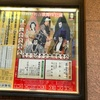 成田屋イヤー~よかったブログ463目~