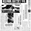 5月15日は何の日『沖縄復帰記念日、ストッキングの日、ヨーグルトの日』