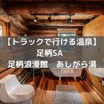 【トラックでも行ける温泉】東名高速足柄SA下り  足柄浪漫館あしがら湯