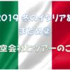 【冬のイタリア旅まとめ】航空会社&ツアー会社のこと