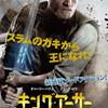 【映画】「キング・アーサー」―マイルドヤンキーは家庭を守れ!―