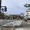 「ホテルメトロポリタン鎌倉」 おすすめの部屋タイプ(2)