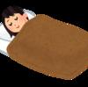 【その他】睡眠負債を返したら体調がよい