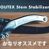 【 グロム 125 カスタム 】OUTEX ステムスタビライザー 取り付け & レビュー 【 オススメ パーツ 】