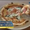 吉野家がピザ店、1枚500円