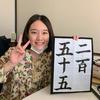 魂の書道~東京五輪2020までのカウントダウン