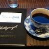 鴨谷珈琲店:秋田駅ナカでコーヒーブレイク。窓から見える駅前を楽しもう。