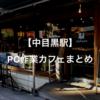 中目黒駅でコンセント・Wi-FiがあってPC作業ができるカフェまとめ