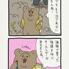 悲熊「詐欺」