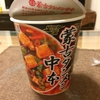 イライラが止まらないので蒙古タンメン中本を食べてみた。