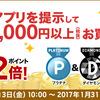 【楽天スーパーポイントが2倍~3倍】楽天ポイントカードのアプリを提示してから1,000円以上の購入が必要です。