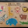 ダイソーで木製パズルを発見!100円でコスパ良すぎ!!
