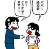 No.1220 今学期の成績、お姉ちゃんは優等生?