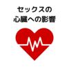 セックスの心臓への影響