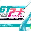 初音ミク GTプロジェクト参戦100戦記念の企画が始まる:ファンアート募集、オムニバスアート、アートギャラリー開催