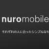 「nuroモバイル」はじまる
