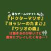 落ちゲーム3タイトル『ドクターマリオ』『ヨッシーのたまご』『ワリオの森』は飽きるのが早いけど唐突にプレイしたくなる…!【魅力紹介】