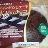 木村屋総本店のジャンボむしケーキ大人のチョコは、ほろ苦さが美味しい。