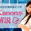 日本投資機構株式会社 Kanonが解説「PER」とは?