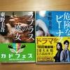 「続・実家から送られてくるもの」今回は、本+KALDIで買ったシリーズ。