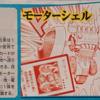 【遊戯王フラゲ】定期購読カード《モーターシェル》の効果が判明!