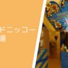 子連れでグランドニッコー東京台場➁ コネクティングルーム宿泊記