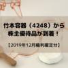 【株主優待】竹本容器(4248)から優待をいただきました!オリジナル容器を使用した特選品が貰えます。
