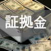 FX証拠金についての大切な考え方【FX】