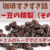 【コーヒーすきすき話】コーヒー豆の精製(その3)