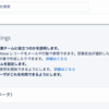 SFDC:Lightning for Gmailを試してみました