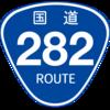 No.018 国道282号