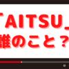 ジャニーズ事務所感染症対策啓発動画キャラクター「AITSU」って誰?