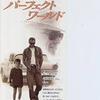 「パーフェクト ワールド」(1993)プロファイリング主体捜査に物申す??