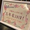 大阪グレイズ忘年会2018