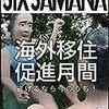 kindle限定アジア・アングラ情報誌「シックスサマナ」がヤバイ
