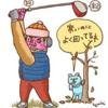 冬のゴルフを快適ラウンド!