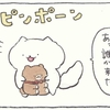 4コマ漫画「印鑑」
