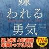 【読書感想】 嫌われる勇気 岸見一郎・古賀志健