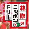 林修のニッポンドリル 10/3 感想まとめ