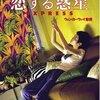 「恋する惑星」 (1994年)