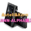 「IE900」対策としてAstell&Kern「KANN-ALPHA」購入①〜HD820も鳴らせるがやはりイヤホン用で期待!〜