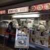 東京競馬場グルメ 2