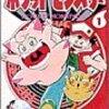 コロコロコミック黄金期!?2000年代に連載していた懐かしくて面白いコロコロ漫画一挙紹介