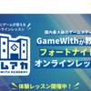 【Fortnite】ゲムアカの体験レッスン感想【進捗ブログ25】