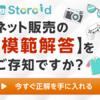ストロイド|オークファンこれで仕入れが丸わかり?